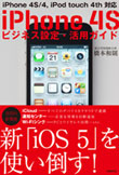iPhone 4S ビジネス設定・活用ガイド-iPhone 4S/4&iPod touch 4th対応