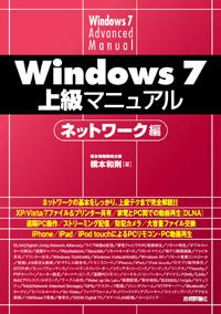 Windows7上級マニュアル [ネットワーク編]