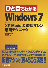 """「ひと目でわかる""""XP Mode"""" & 仮想マシン活用テクニック 」"""