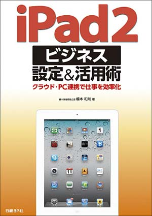 iPad2 ビジネス設定&活用術-クラウド・PC連携で仕事を効率化