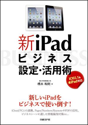 新iPadビジネス設定・活用術 iOS 5.1 & 全iPad対応