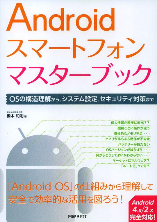 Androidスマートフォンマスターブック ~OSの構造理解から、システム設定、セキュリティ対策まで~