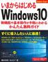 いまからはじめるWindows 10 (無料PDF)