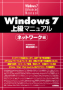 Windows 7上級マニュアル「ネットワーク編」Windows 7/Windows Vista/Windows XP/iPhone/iPad/iPod touch&家電製品対応!!