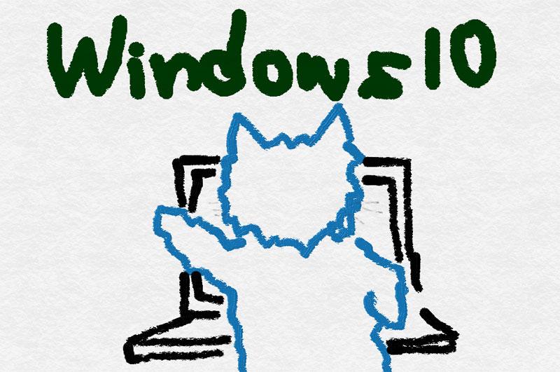 Windows 10サイコー