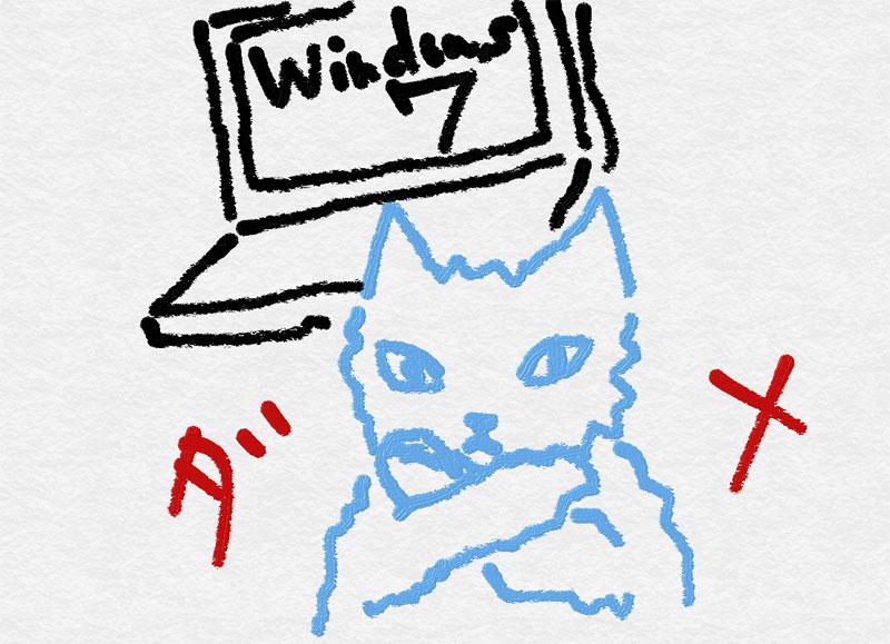 黒猫「Win7だからダメ」