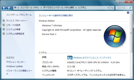 Windows 7 SP1 RTM