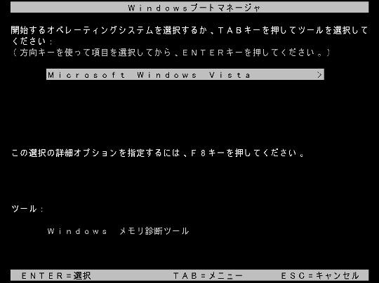 パソコンの物理メモリーの正常性を確認して、Windowsを安全に運用するには