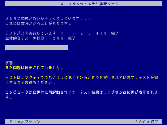パソコンの物理メモリーの正常性を確認して、Windows Vistaを安全に運用するには
