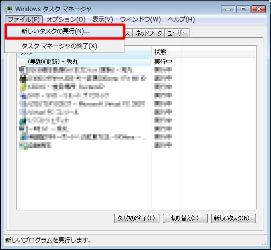 [スタート]ボタン(タスクバー)が表示されていない状態でWindows Vistaを正常に終了するには