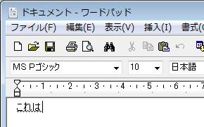 Microsoft IMEで日本語の文中にある、英文字を簡単に入力するには