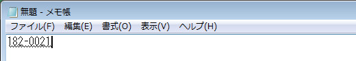 Microsoft IMEを利用して、郵便番号で住所を簡単に入力するには
