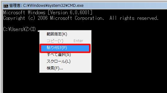 コマンドプロンプトウィンドウにファイルやフォルダをドロップしてもパスが表示されなくて困った/「裏メニュー」の活用
