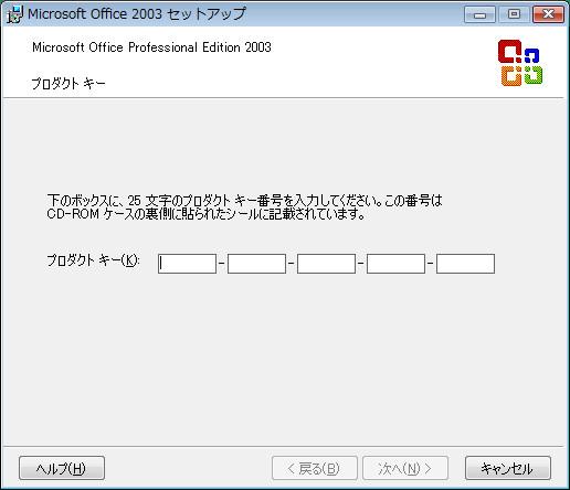 異なるMicrosoft OfficeバージョンをWindowsにインストールして共存するには