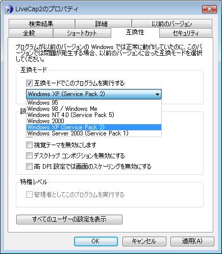 Windows Vistaでアプリケーションが正常に動作しない場合には
