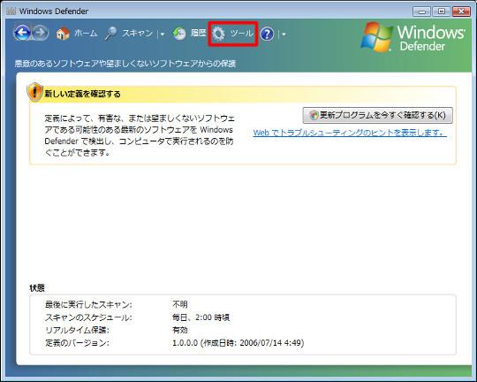 Windows Vista起動時に自動起動するプログラムを確認するには