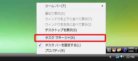 Windows Vistaでタスクマネージャを起動するには