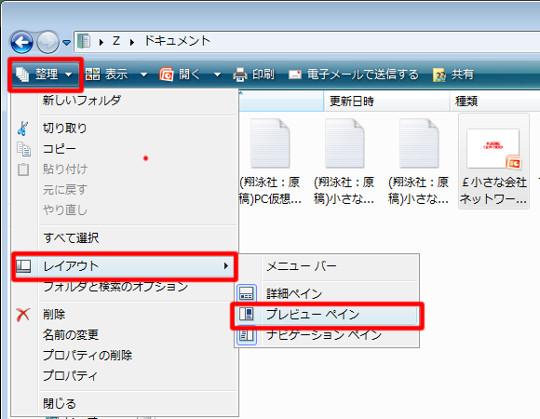 ファイルを開かずにファイルの中身を確認する「プレビューペイン」を利用するには