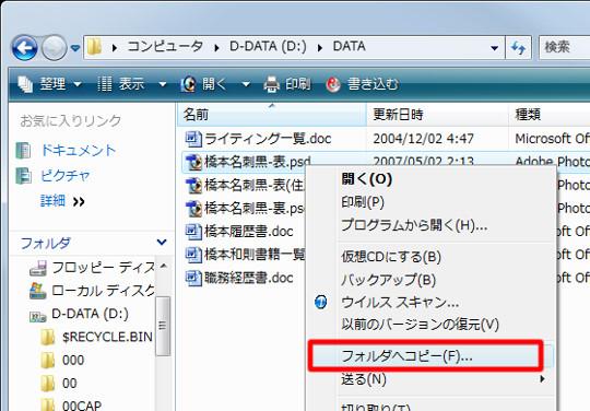 右クリックからファイルやフォルダを「コピー」できるレジストリカスタマイズを行う