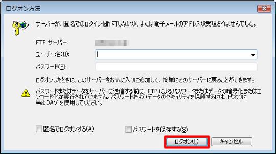 Windows Vistaの標準機能でFTPサーバーにアクセスするには