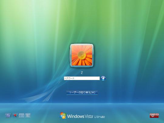 Windows Vistaで自動的にパスワードを入力してログオンするには