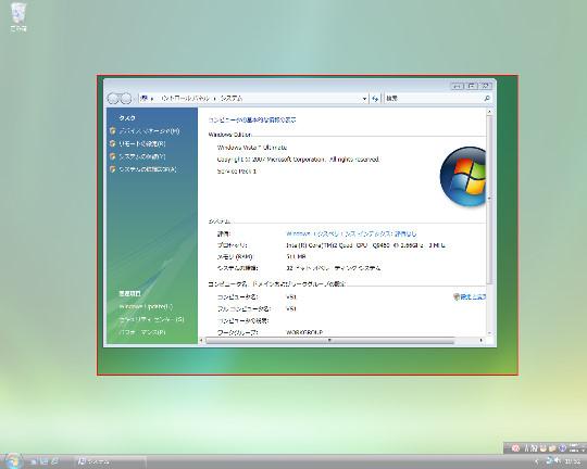Windows Vistaでデスクトップの様子を画像として保存するには