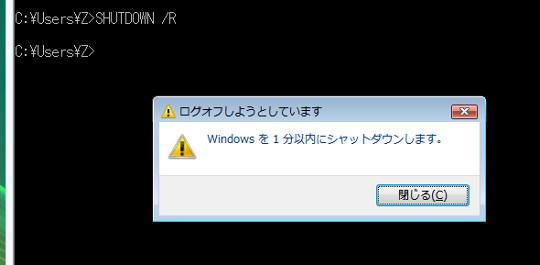 コマンドプロンプトで電源操作を行うには(終了操作を抑止した状態でWindows Vistaを終了するには)