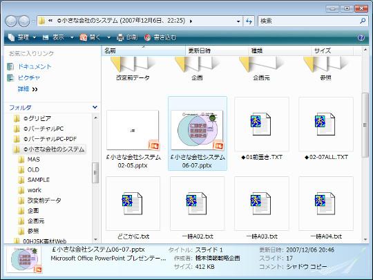 シャドウコピーで削除したファイルを復元するには