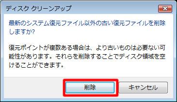 古い復元ポイントを削除してディスクの空き容量を確保するには