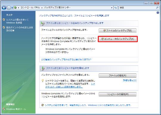 外部メディアへWindows Vistaのシステムを丸ごとバックアップするには