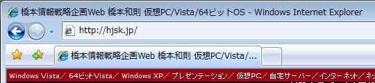 Internet Explorer 7をより快適に操作するキーボードショートカット(1)