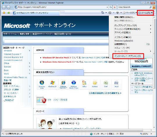 Webページのメールリンクをクリックしてもメールの作成画面が表示されない場合には