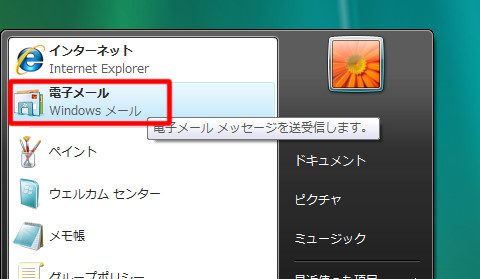 Windows VistaでOutlook Expressが見つからなくて困った