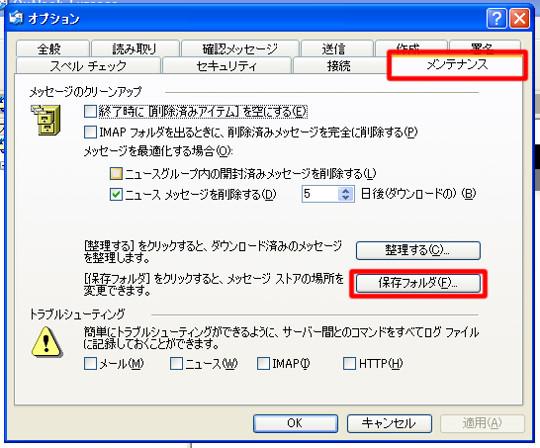 WindowsメールにOutlook Expressのメッセージデータを取り込むには