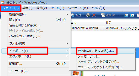 Windows XPで利用していたOutlook Expressのアドレス帳を取り込むには