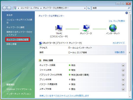 パソコンのIPアドレスを指定したい/「TCP/IP」を任意設定するには