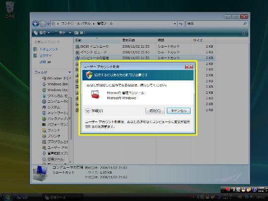 Windows Vistaに新たに搭載された「UAC(User Account Control)」の意味と設定