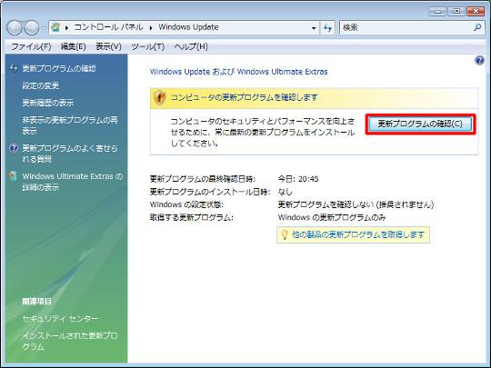 Windows VistaでWindows Updateを手動で実行するには/更新プログラムを選択してインストールするには