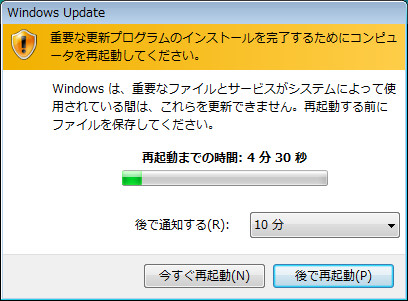 Windows Updateで「更新プログラムを自動的にインストールする」を設定している際に、Windows Vistaの自動的な再起動を抑止するには