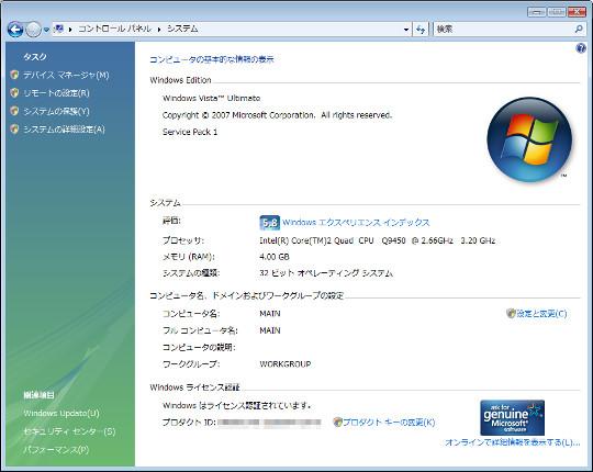 Windows Vistaのライセンス認証を確認するに/実行するには