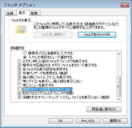 Windows Vistaで拡張子を表示するには