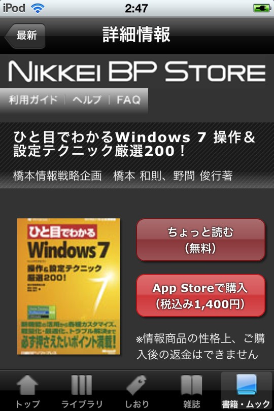 Windows 7本の電子書籍が登場!!が・・・