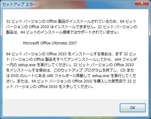 x64で旧32ビット版を拒否