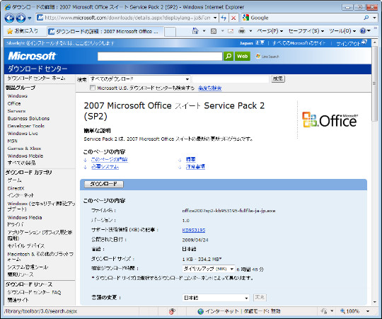 Microsoft Office 2007 SP2のダウンロード