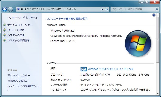 Windows 7 SP1 RC