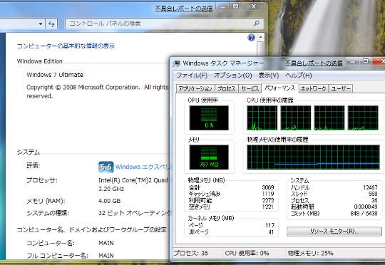 Windows7日本語版プレビュー