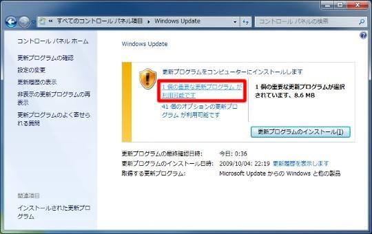 Windows 7でWindows Updateを手動で実行するには/更新プログラムを選択してインストールするには