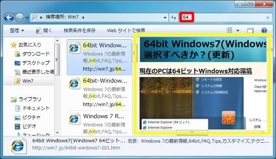 Windows 7のエクスプローラーに検索コネクタを導入