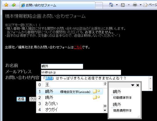 Windows XPとは文字の形そのものが違うWindows 7/Windows 7で拡張された文字について