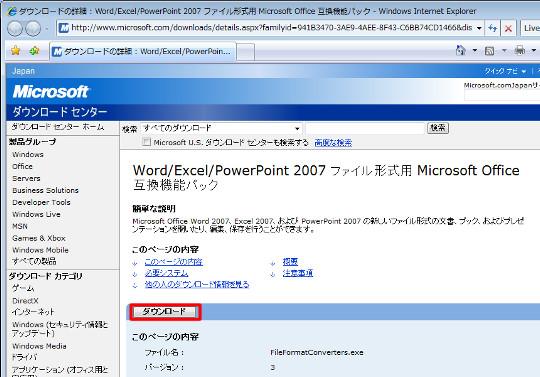 Microsoft Office 2003/XP/2000で2007形式のファイルを読めるようにするには